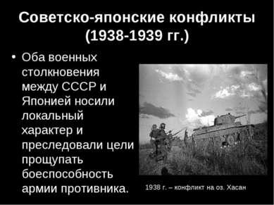 Советско-японские конфликты (1938-1939 гг.) Оба военных столкновения между СС...