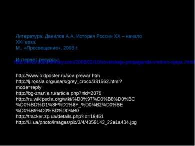 http://www.kolomensky.com/2008/02/10/sovetskaja-propaganda-vremen-njepa..html...
