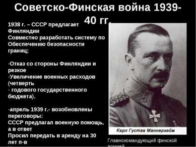 Советско-Финская война 1939-40 гг. 1938 г. – СССР предлагает Финляндии Совмес...
