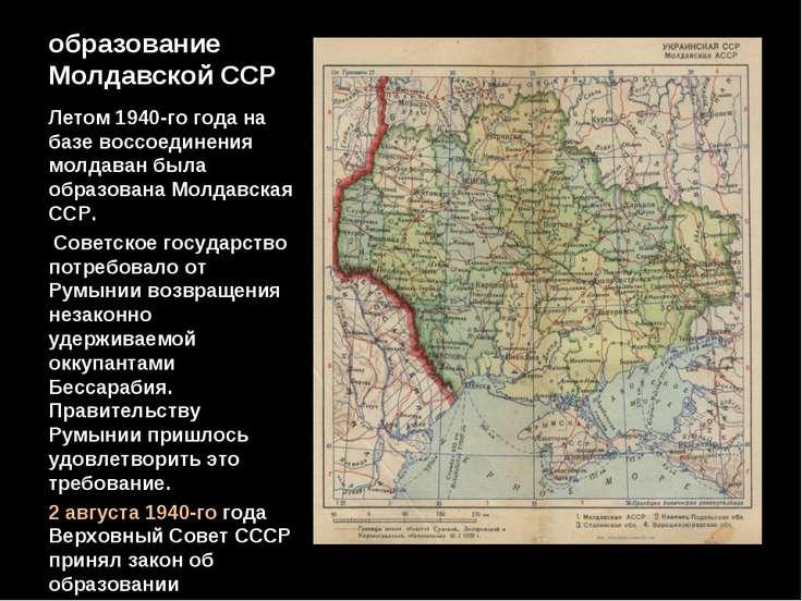 образование Молдавской ССР Летом 1940-го года на базе воссоединения молдаван ...