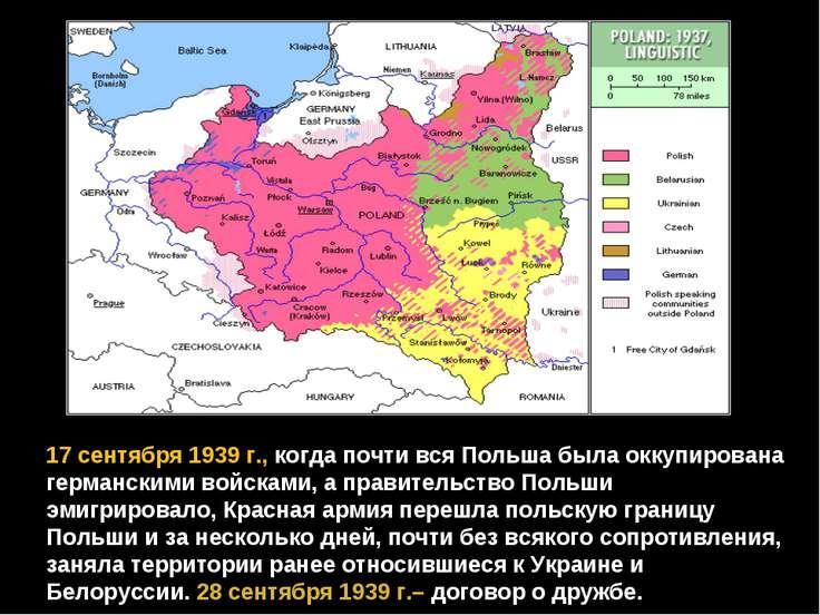17 сентября 1939 г., когда почти вся Польша была оккупирована германскими вой...