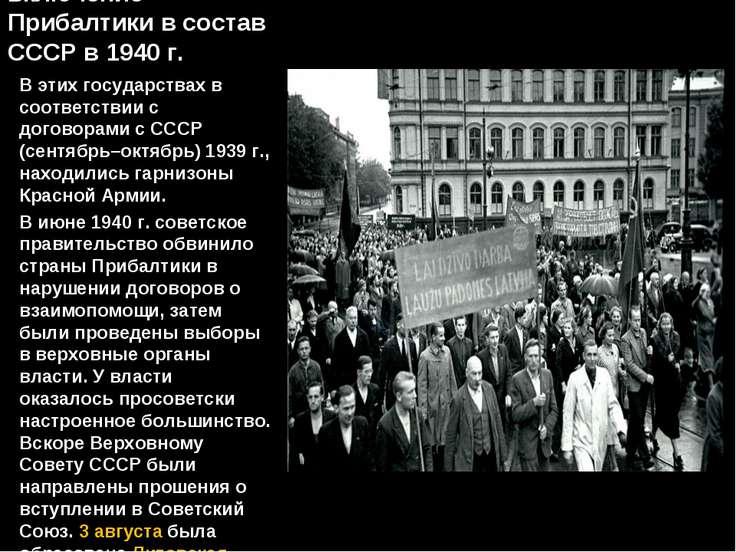 включение Прибалтики в состав СССР в 1940 г. В этих государствах в соответств...