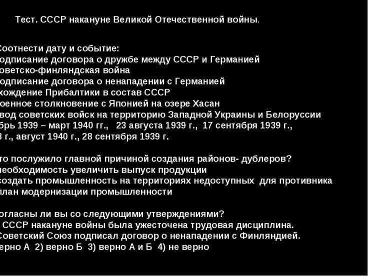 Тест. СССР накануне Великой Отечественной войны. Соотнести дату и событие: А)...