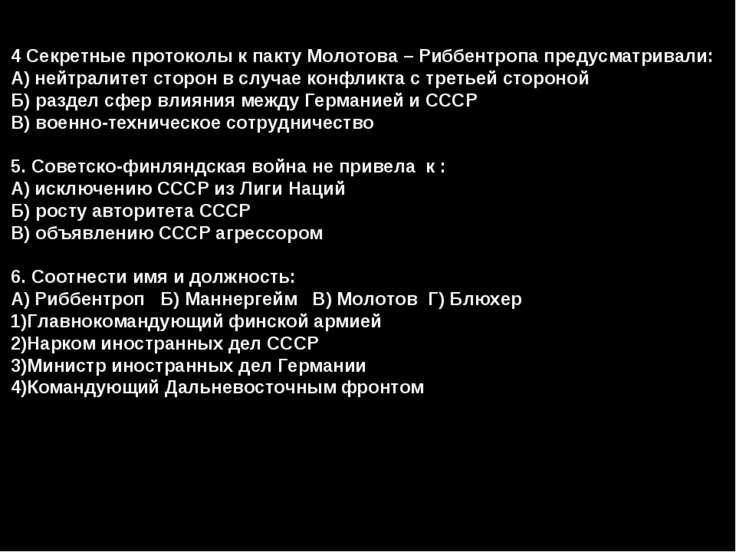 4 Секретные протоколы к пакту Молотова – Риббентропа предусматривали: А) нейт...