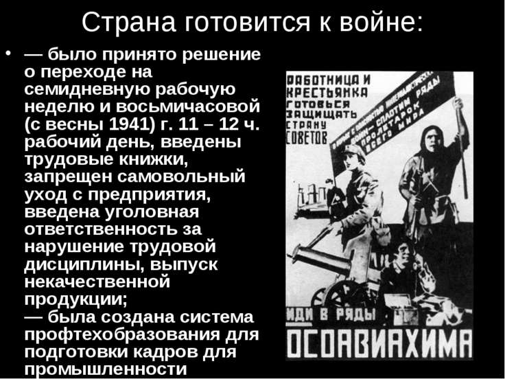 Страна готовится к войне: — было принято решение о переходе на семидневную ра...