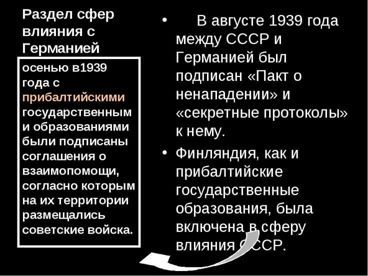 Раздел сфер влияния с Германией В августе 1939 года между СССР и Германи...