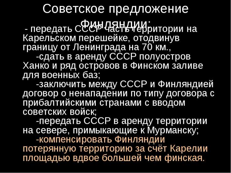 Советское предложение Финляндии: - передать СССР часть территории на Каре...