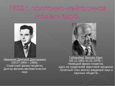Иваненко Дмитрий Дмитриевич (29.07.1904 – 1994)- Советский физик-теоретик, До...
