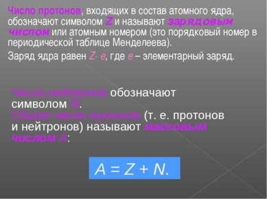 Число протонов, входящих в состав атомного ядра, обозначают символом Z и назы...
