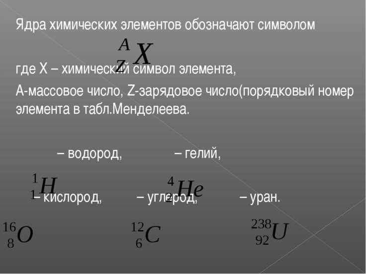 Ядра химических элементов обозначают символом где X – химический символ элеме...