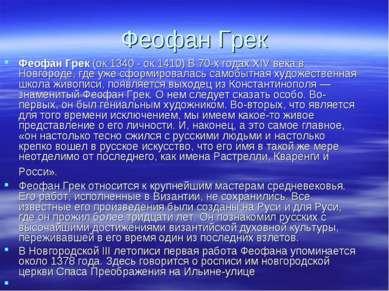 Феофан Грек Феофан Грек (ок.1340 - ок.1410) В 70-х годах XIV века в Новгороде...