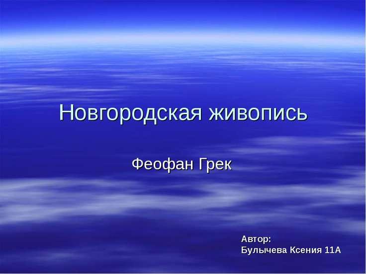 Новгородская живопись Феофан Грек Автор: Булычева Ксения 11А