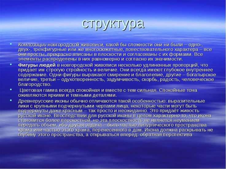 структура Композиции новгородской живописи, какой бы сложности они ни были – ...