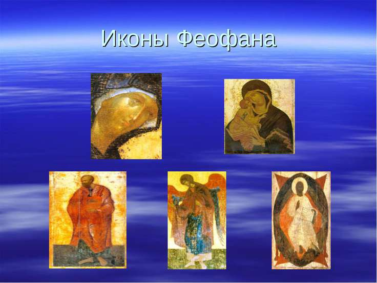 Иконы Феофана