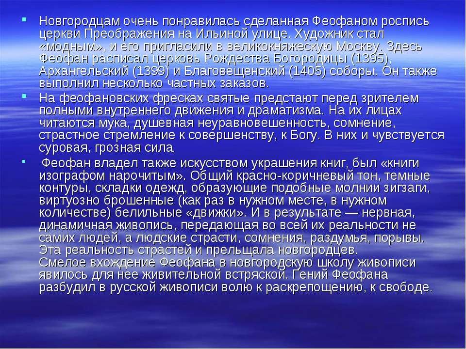Новгородцам очень понравилась сделанная Феофаном роспись церкви Преображения ...