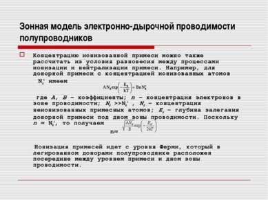 Зонная модель электронно-дырочной проводимости полупроводников Концентрацию и...