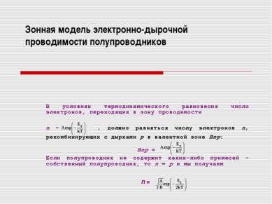 Зонная модель электронно-дырочной проводимости полупроводников В условиях тер...