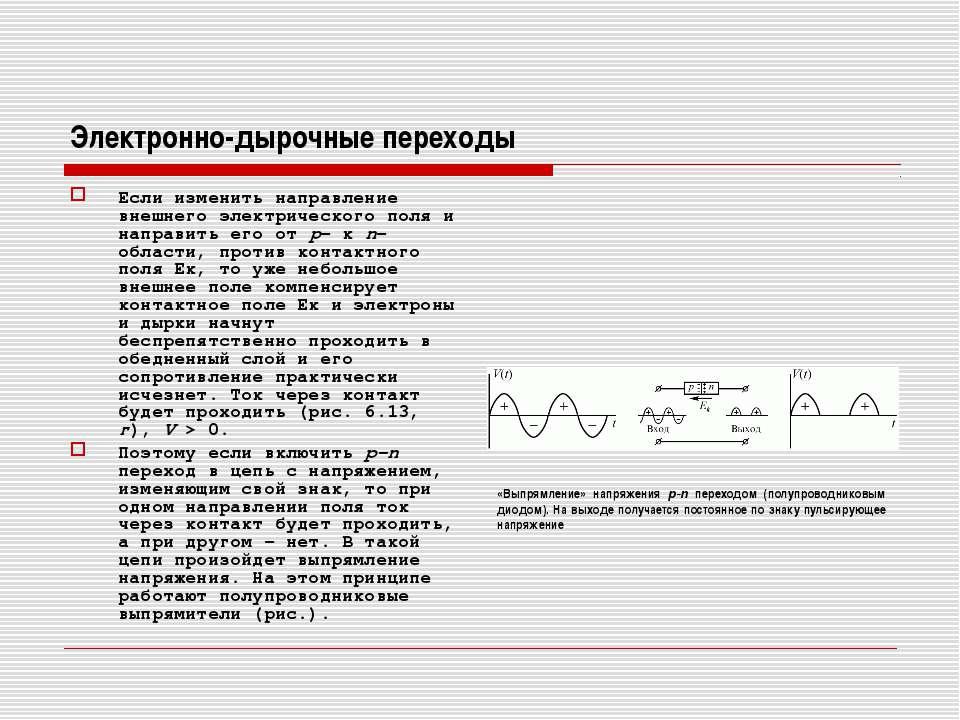 Электронно-дырочные переходы Если изменить направление внешнего электрическог...