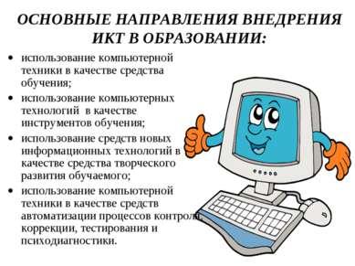 ОСНОВНЫЕ НАПРАВЛЕНИЯ ВНЕДРЕНИЯ ИКТ В ОБРАЗОВАНИИ: использование компьютерной ...