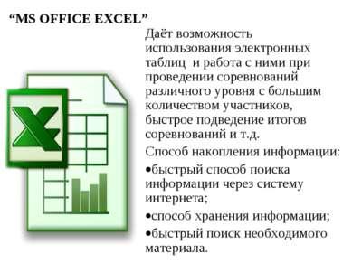 """""""MS OFFICE EXCEL"""" Даёт возможность использования электронных таблиц и работа ..."""
