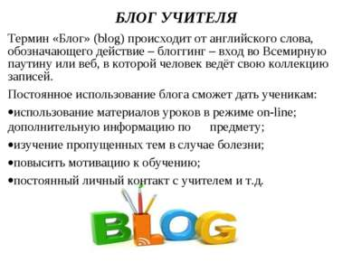 БЛОГ УЧИТЕЛЯ Термин «Блог» (blog) происходит от английского слова, обозначающ...