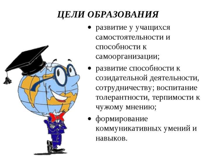 ЦЕЛИ ОБРАЗОВАНИЯ развитие у учащихся самостоятельности и способности к самоор...