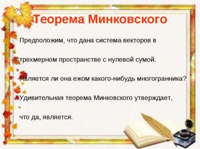 Теорема Минковского Предположим, что дана система векторов в трехмерном прост...