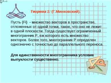 Теорема 1: (Г.Минковский). Пусть {Fi} - множество векторов в пространстве, от...