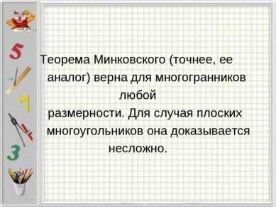 Теорема Минковского (точнее, ее аналог) верна для многогранников любой размер...
