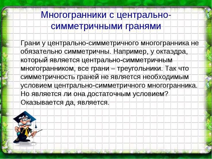 Многогранники с центрально-симметричными гранями Грани у центрально-симметрич...