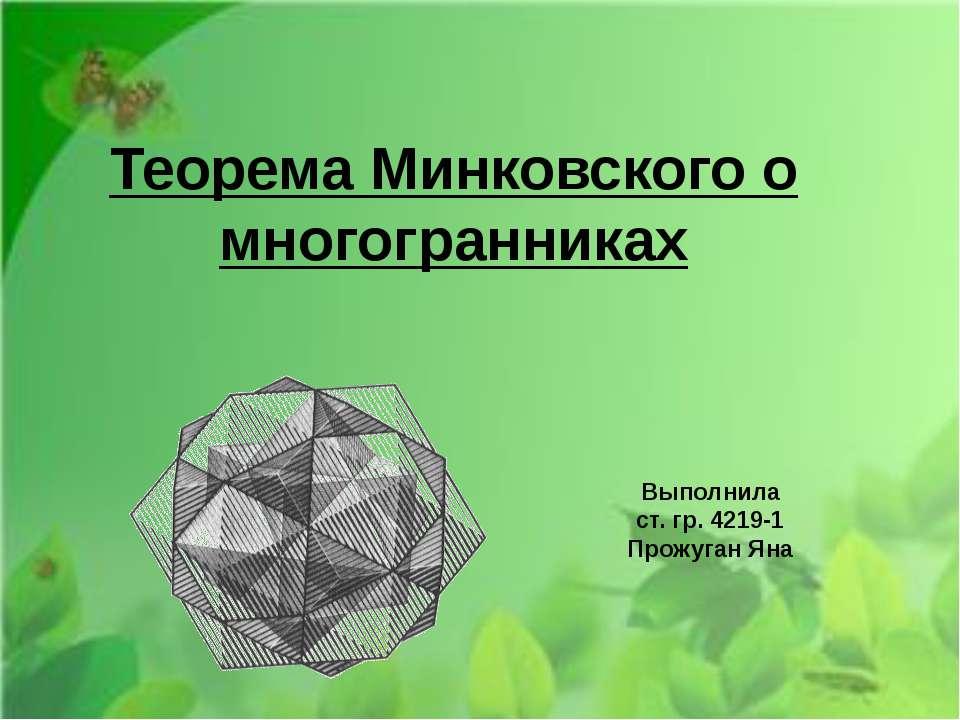 Выполнила ст. гр. 4219-1 Прожуган Яна Теорема Минковского о многогранниках