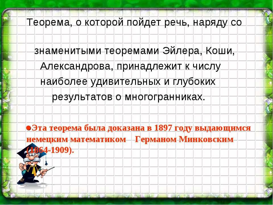 Теорема, о которой пойдет речь, наряду со знаменитыми теоремами Эйлера, Коши,...