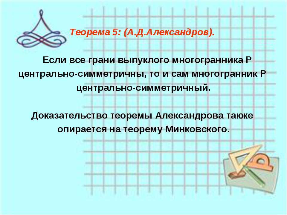 Теорема 5: (А.Д.Александров). Если все грани выпуклого многогранника Р центра...