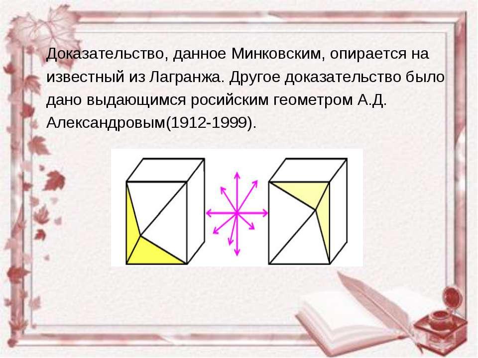 Доказательство, данное Минковским, опирается на известный из Лагранжа. Другое...