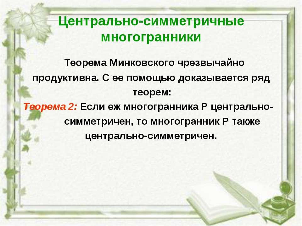 Центрально-симметричные многогранники Теорема Минковского чрезвычайно продукт...