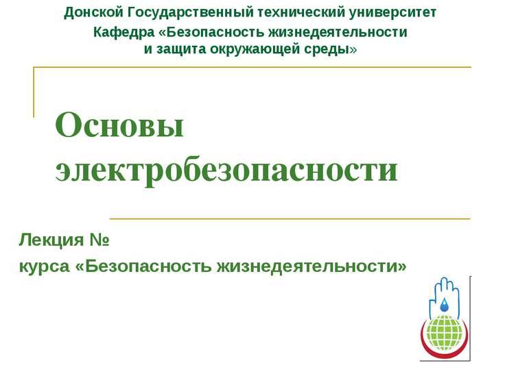 Скачать презентацию электробезопасность в школе образцы приказов электробезопасность