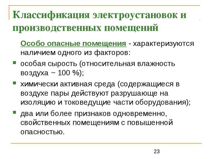Классификация электроустановок и производственных помещений Особо опасные пом...