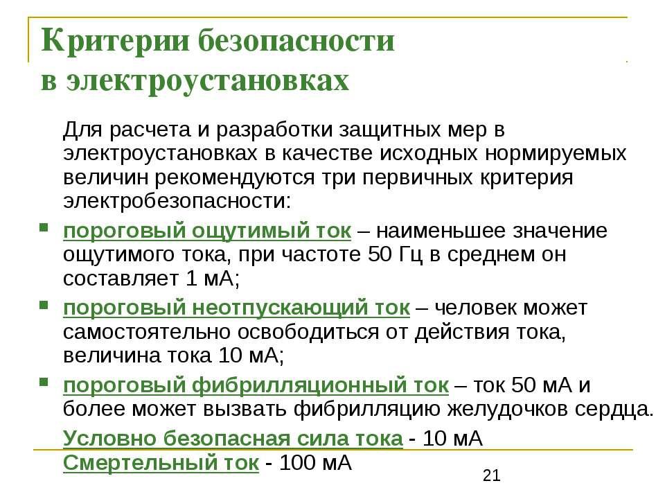 Критерии безопасности в электроустановках Для расчета и разработки защитных м...