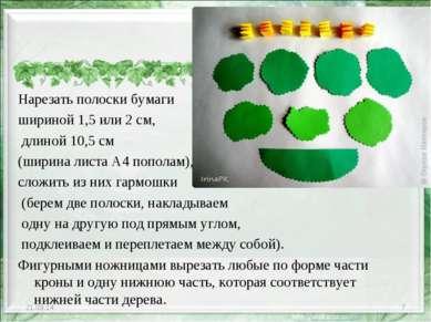 Нарезать полоски бумаги шириной 1,5 или 2 см, длиной 10,5 см (ширина листа А4...