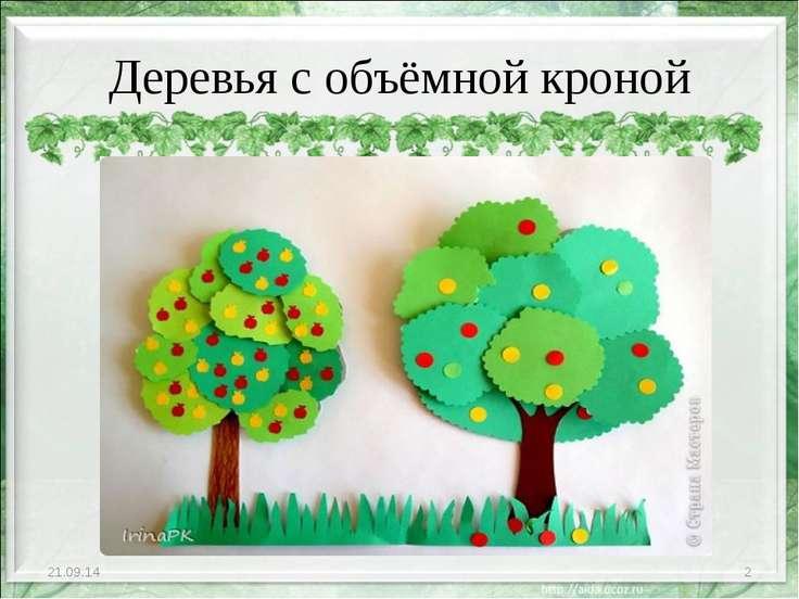 Деревья с объёмной кроной * *