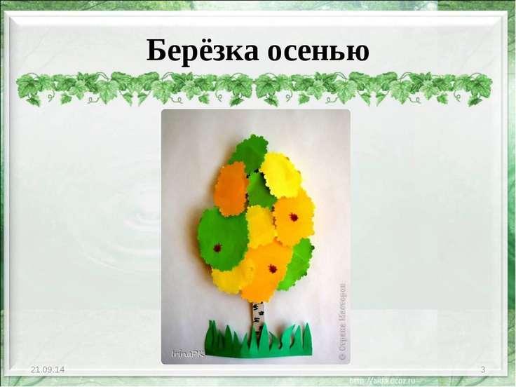 Берёзка осенью * *