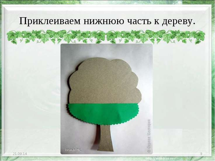 Приклеиваем нижнюю часть к дереву. * *