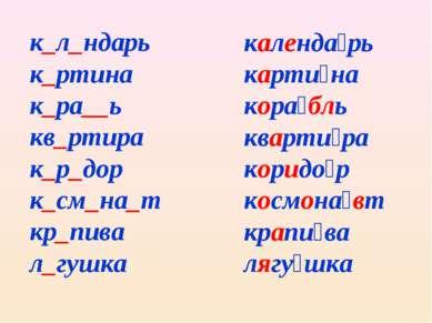 к_л_ндарь к_ртина к_ра__ь кв_ртира к_р_дор к_см_на_т кр_пива л_гушка календа ...