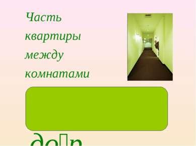 Часть квартиры между комнатами ко-ри-до р к_ридор
