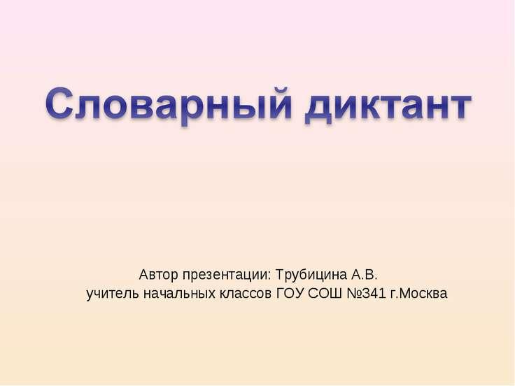 Автор презентации: Трубицина А.В. учитель начальных классов ГОУ СОШ №341 г.Мо...