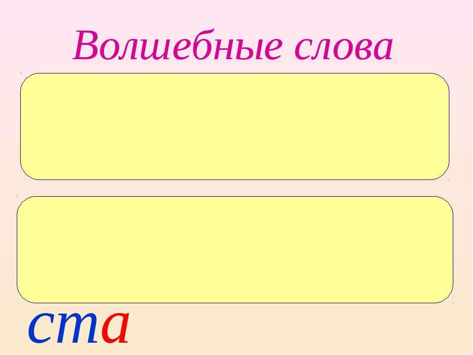 Волшебные слова спа-си- бо по-жа- луй-ста сп_сиб_ п_жалу_ст_
