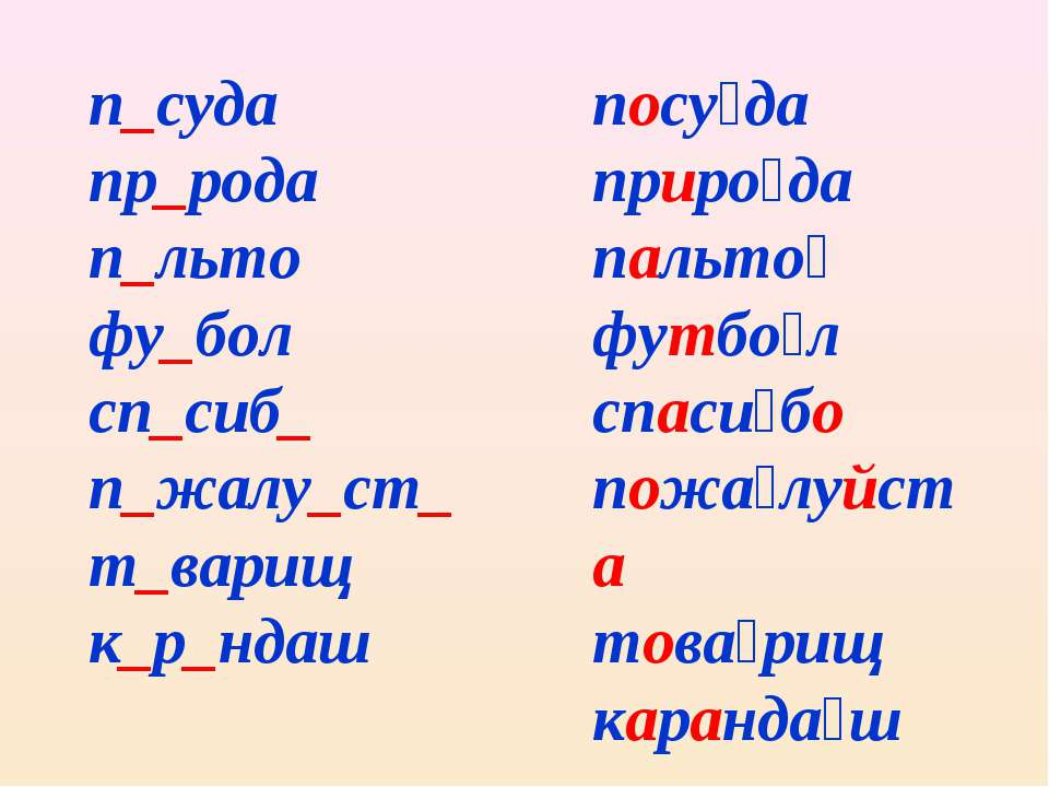п_суда пр_рода п_льто фу_бол сп_сиб_ п_жалу_ст_ т_варищ к_р_ндаш посу да прир...