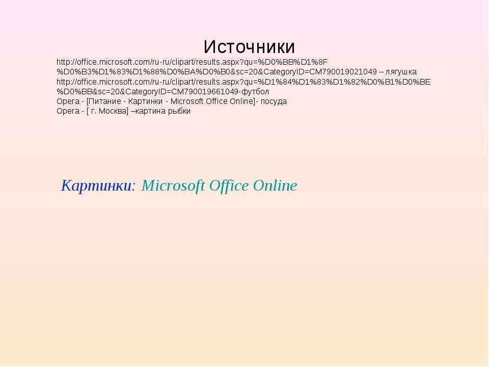 Картинки: Microsoft Office Online Источники http://office.microsoft.com/ru-ru...