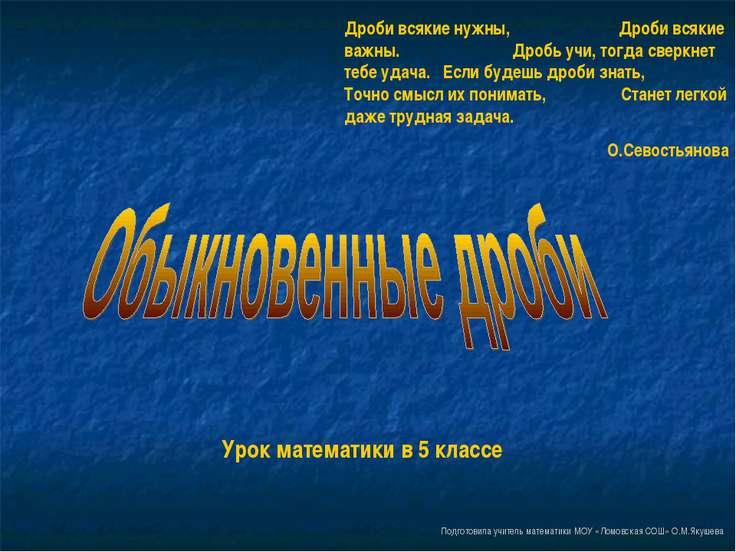 Урок математики в 5 классе Подготовила учитель математики МОУ «Ломовская СОШ»...