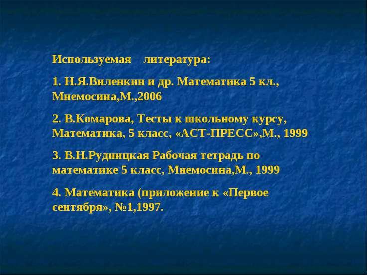 Используемая литература: 1. Н.Я.Виленкин и др. Математика 5 кл., Мнемосина,М....